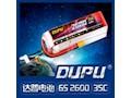 达普2600mAh 6s 35C锂电池