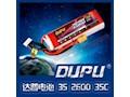 达普2600mAh 3s 35C锂电池