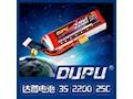 达普3s 2200mAh 20C锂电池