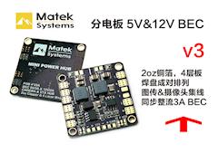 Matek 多轴 分电板 同步整流 3A 升级版