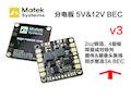 通用Matek 多轴 分电板 PDB 双路BEC 5V 12V V3同步整流 3A 升级版飞控